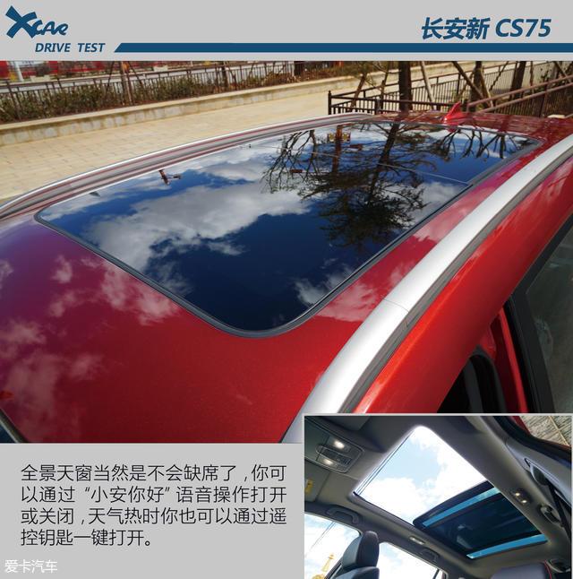新CS75