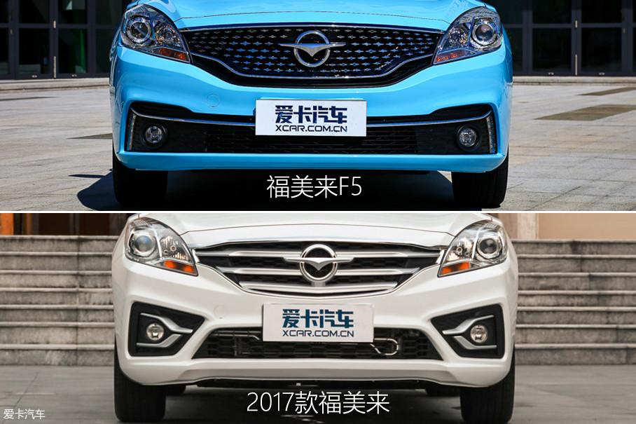 福美来F5的车头轮廓和2017款福美来比较接近,但海马对散热格栅和保险杠的设计优化让新车显得精神了不少。