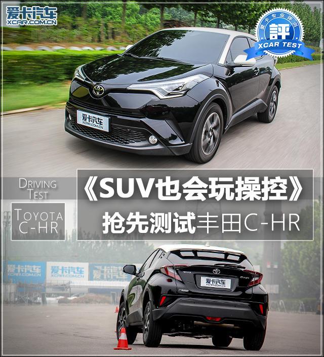 广汽丰田C-HR