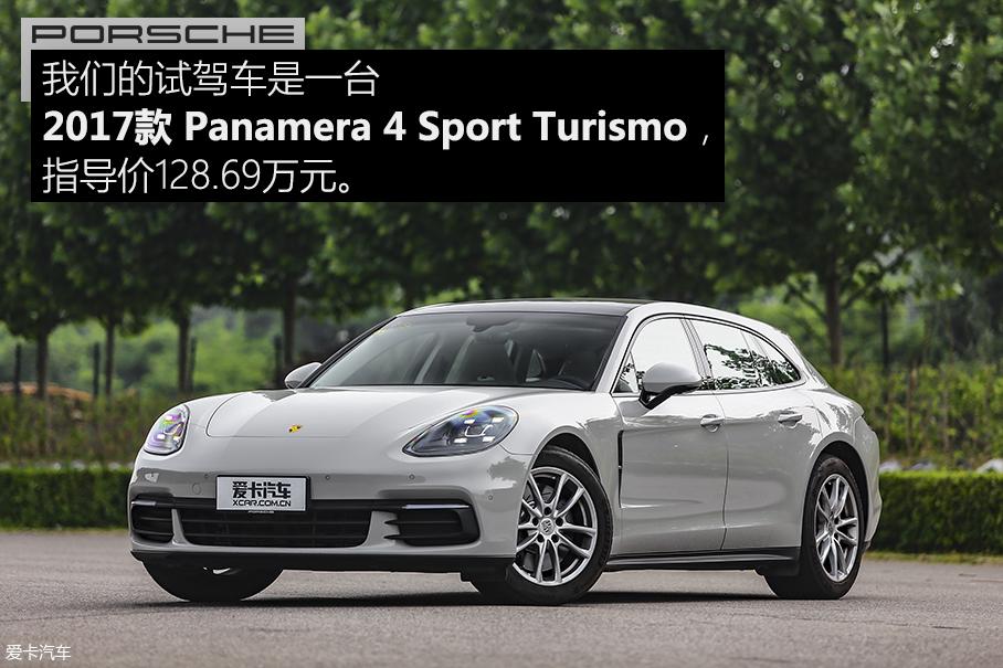 多个选择 测Panamera 4 Sport Turismo