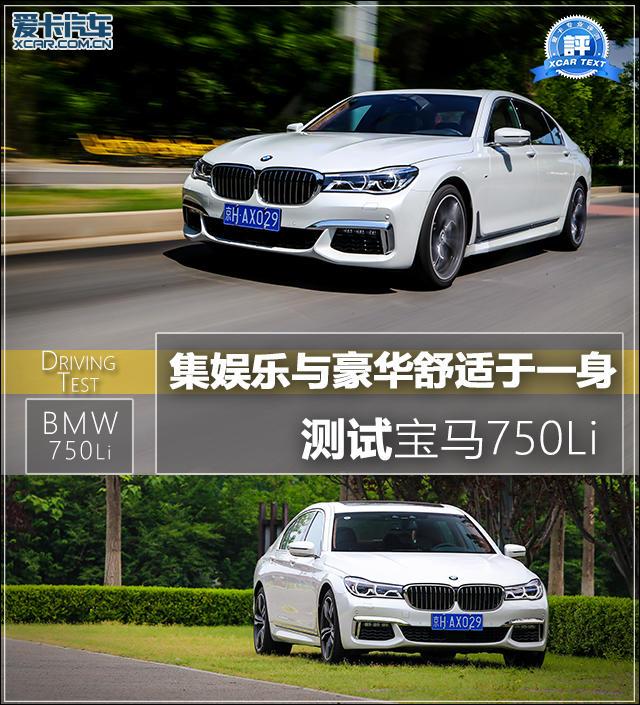测试BMW 750Li