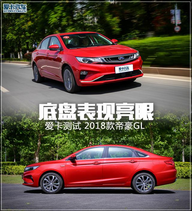 吉利汽车2018款帝豪GL