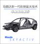 马自达创驰蓝天技术试装车体验 底盘篇