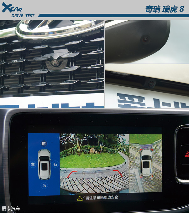 瑞虎8配备了全景泊车影像,中控台上有快捷键,同时你可以时刻查看四个位置的周围情况。屏幕的利用效果出色,分辨率也让人满意。