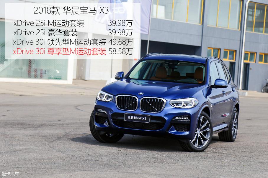 全新华晨宝马X3已于4月25日北京车展正式上市,该车型的售价区间为39.98-58.58万元。我们本次试驾的车型是其中售价为58.58万元的xDrive 30i尊享型M运动套装版。
