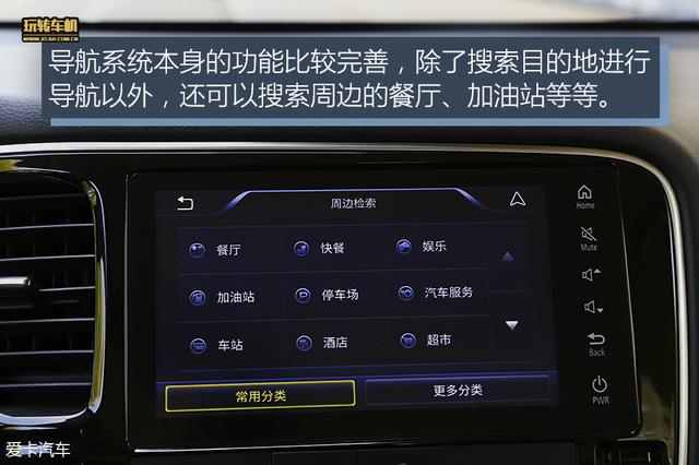 玩转车机 测广汽三菱欧蓝德多媒体系统