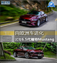 向欧洲车进化 爱卡试6.5代福特Mustang