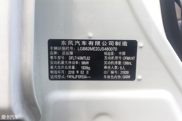 启辰T90;T90;启辰