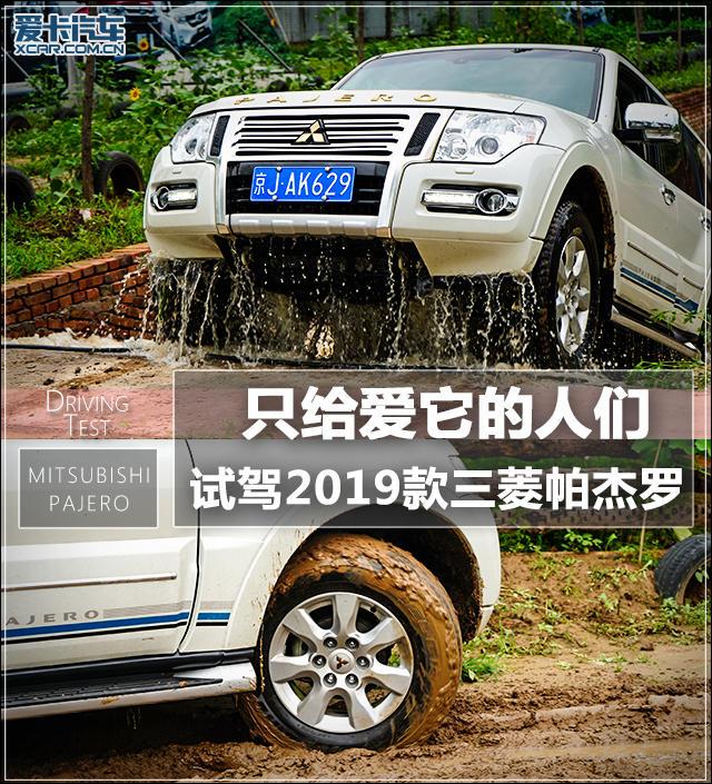 三菱(进口)2019款帕杰罗