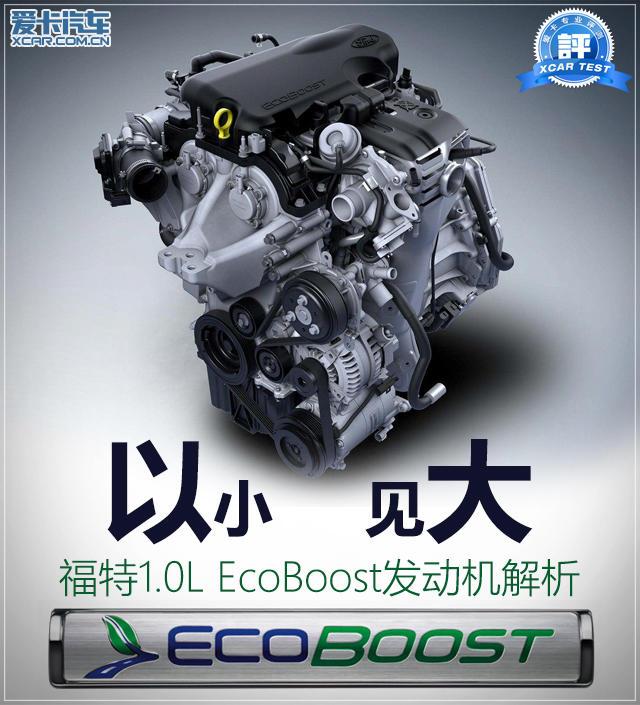 以小见大 福特1.0L EcoBoost发动机解析