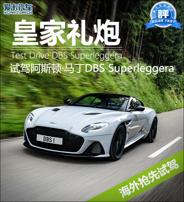 试驾DBS Superleggera