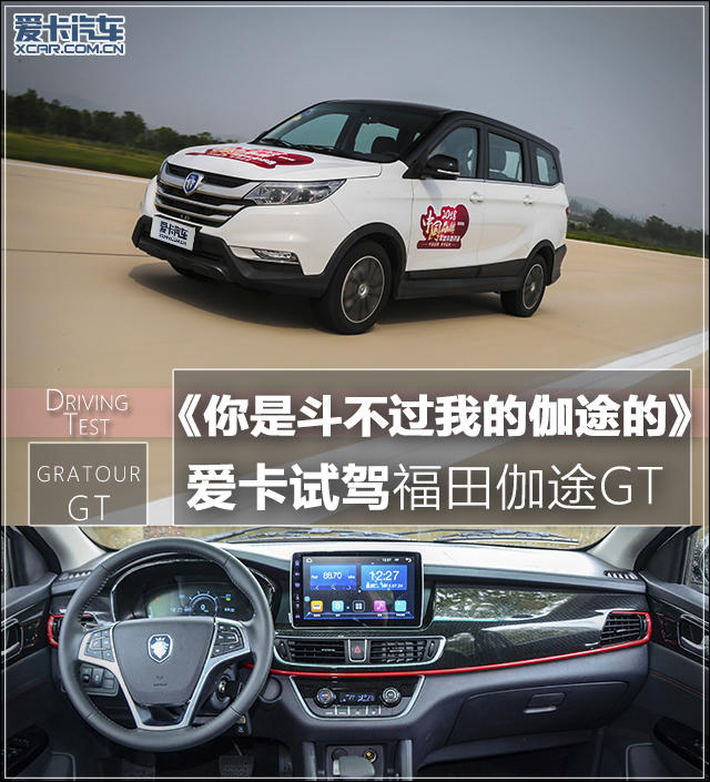 北汽福田伽途GT