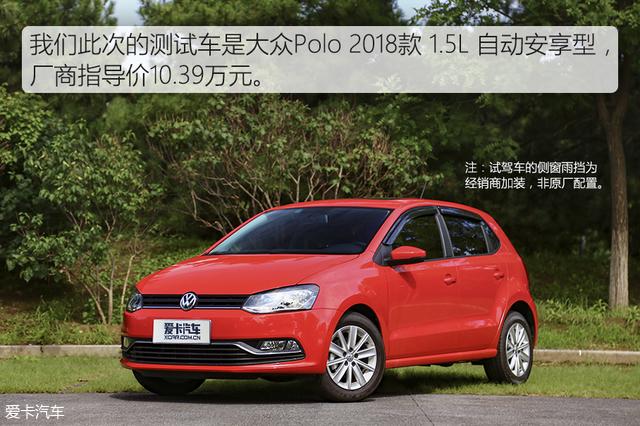 换装新动力 爱卡测2018款上汽大众Polo