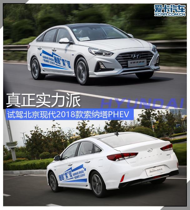 北京现代;试驾;插电混动;新能源;