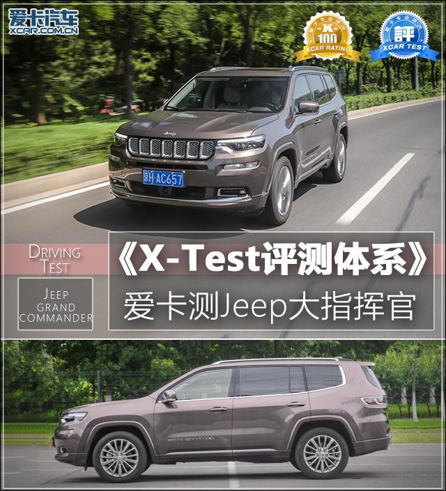 X-Test评测体系 爱卡测试Jeep大指挥官