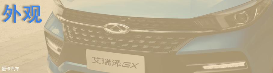 试驾,新车,奇瑞,艾瑞泽GX,