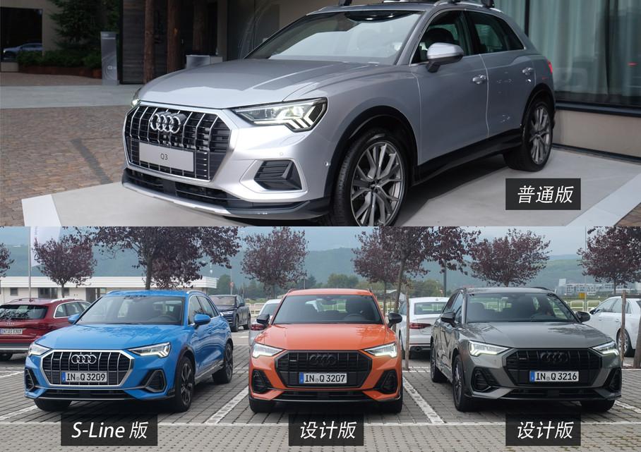 欧版车型共分3个版本,普通版S-LINE版设计版,三者在外观内饰动力配置上会有所不同,因为本次试驾车普通版是TDI柴油机,所有我们本次主要体验S-Line版。