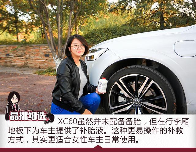 晶挑细选 XC60