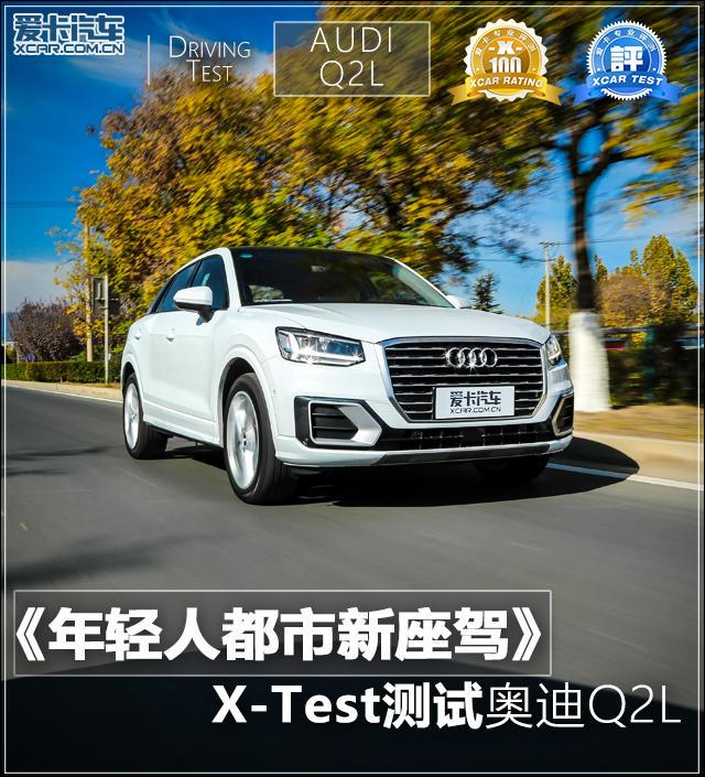 奥迪Q2Lx-test