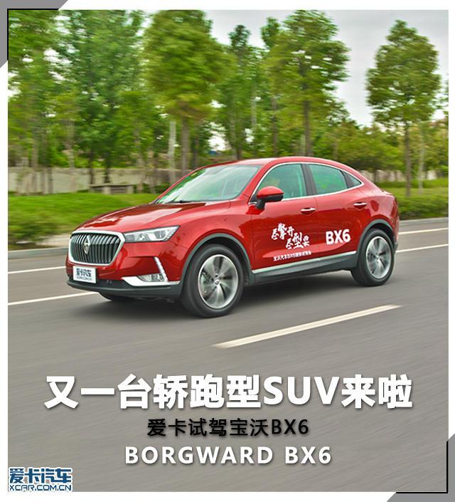 2018款宝沃BX6