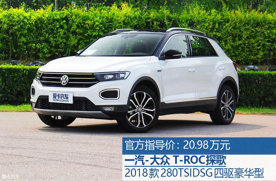 一汽-大众2018款T-ROC探歌