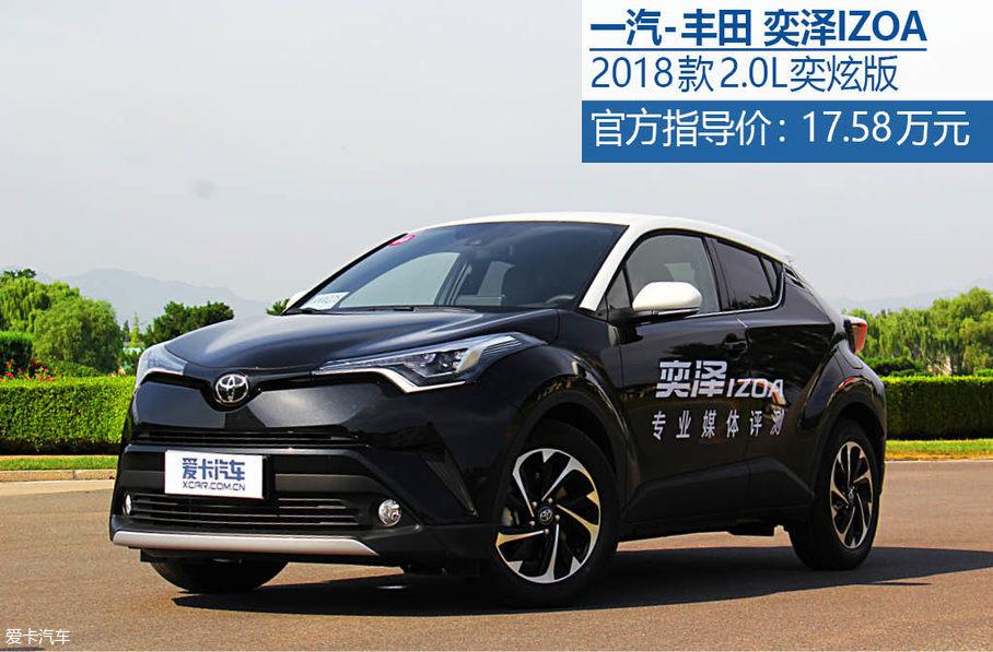 一汽丰田2018款奕泽IZOA