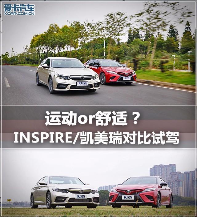 东风本田2019款本田INSPIRE
