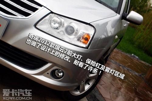 车身尺寸方面:2012款旗云2长宽高分别为4393mm/1682mm/1424高清图片
