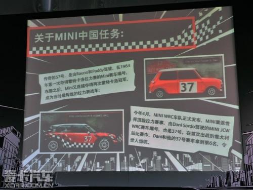 MINI中国任务;37号赛段
