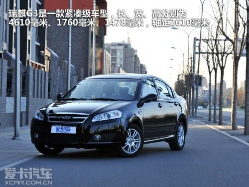 预计起售7万左右 奇瑞瑞麒g3今日将上市高清图片