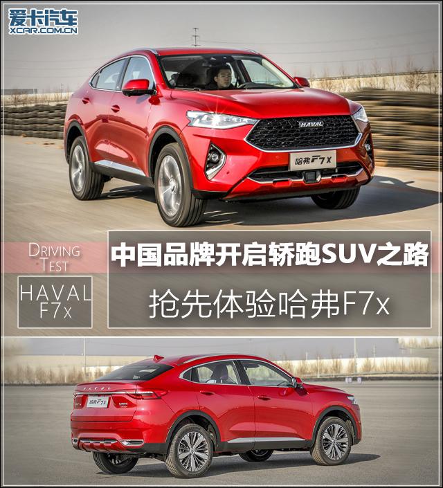 中国品牌开启轿跑SUV之路 体验哈弗F7x