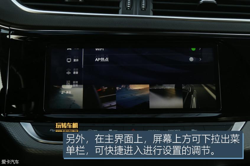 玩转车机东风风神AX7