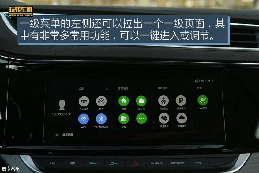 东风AX7玩转车机