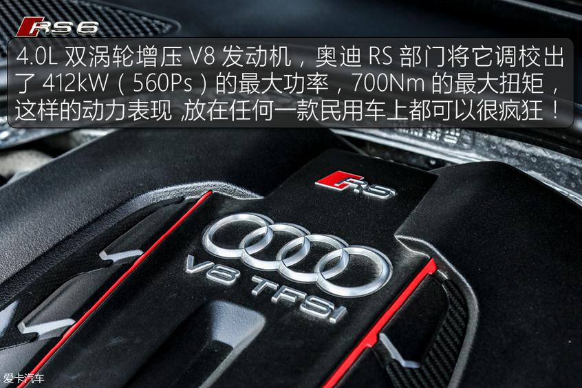 奥迪RS 6乐趣性能团