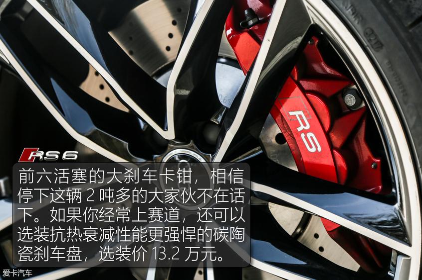 奥迪RS 6 乐趣性能团