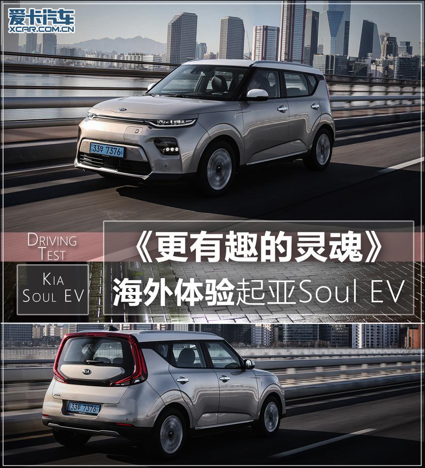 试驾Soul EV