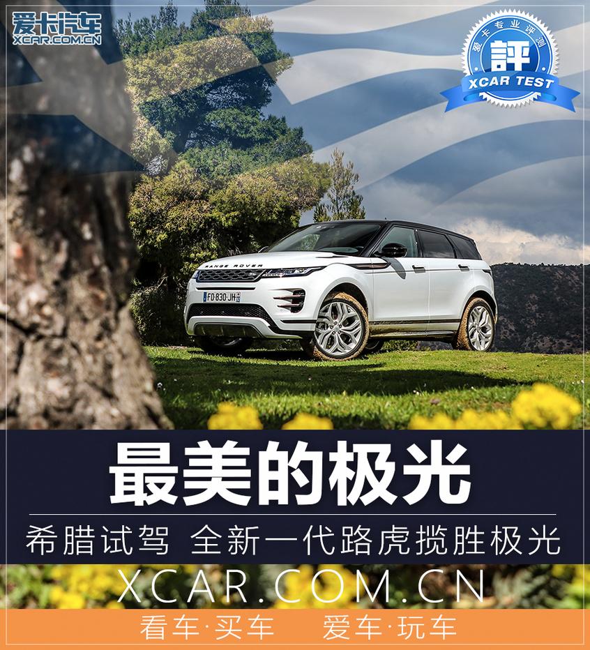 路虎(进口)2019款揽胜极光