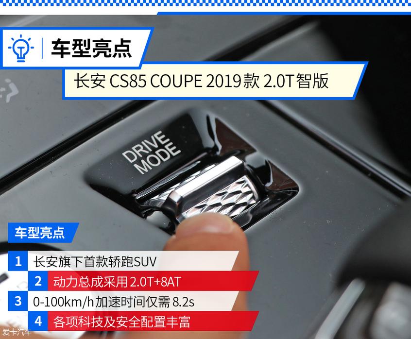 长安乘用车2019款长安CS85 COUPE
