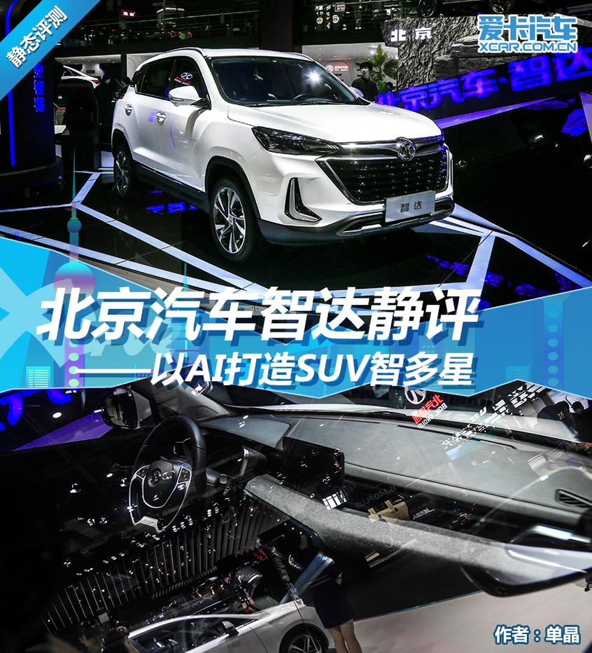 京東白條走物流套現以AI打造SUV智多星 南京汽車智達靜評