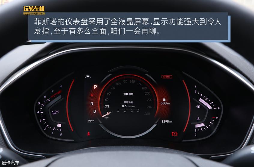 北京现代2019款菲斯塔
