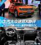 5座 V6=首款轿跑SUV 上汽大众途昂X静评
