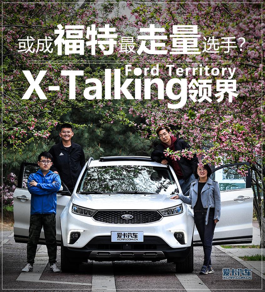 领界X-Talking