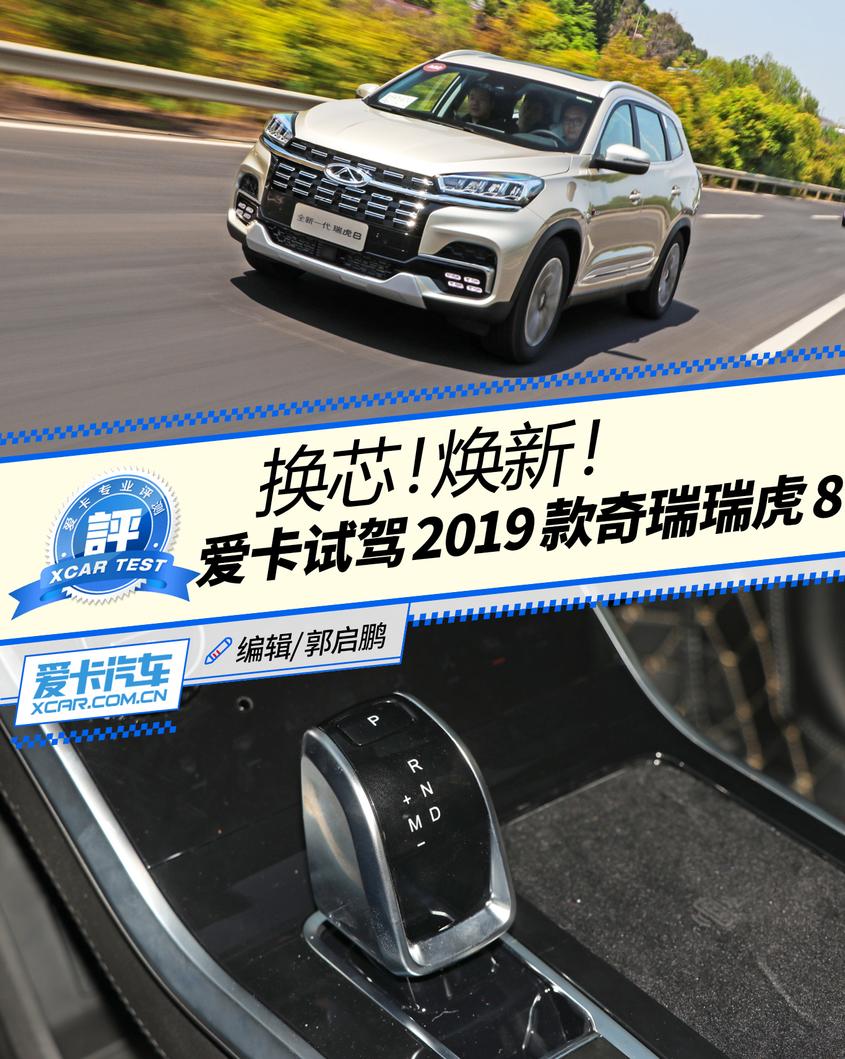 奇瑞汽车2019款瑞虎8