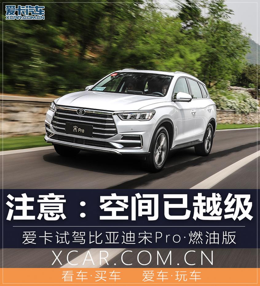 比亚迪汽车2019款宋Pro