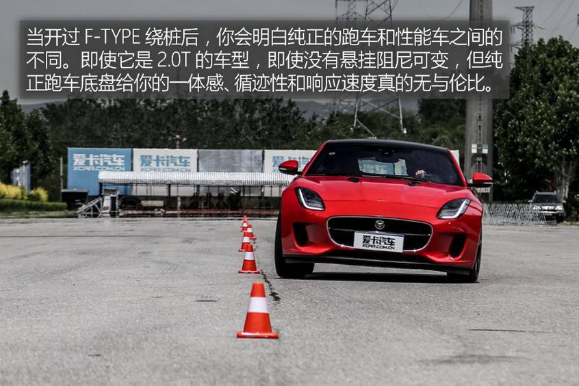 捷豹F-TYPE 2.0T 乐趣性能团