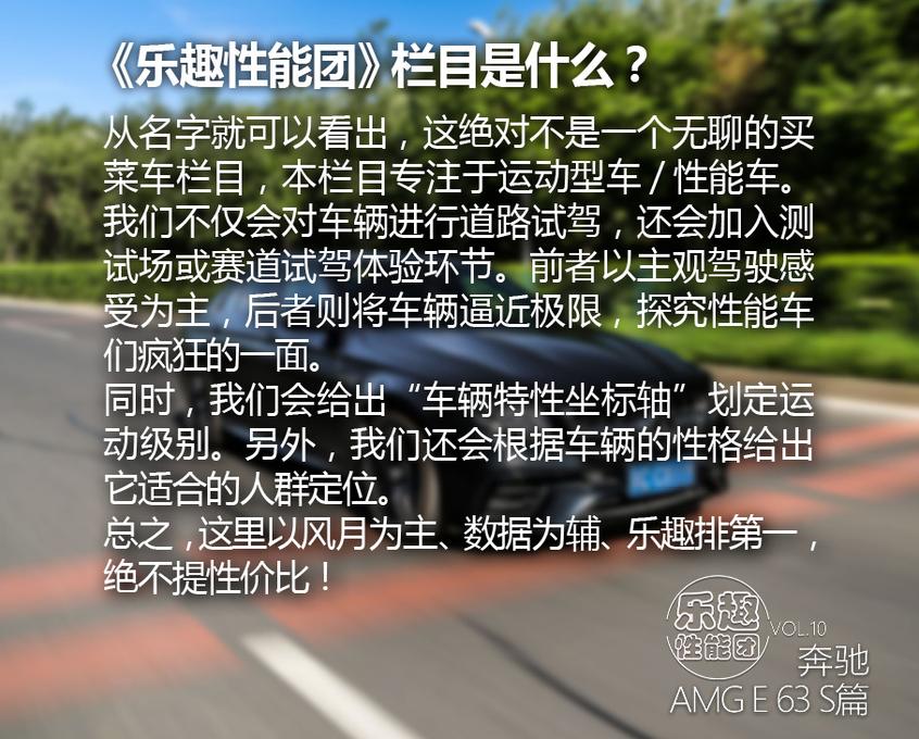 乐趣性能团 奔驰AMG E 63 S