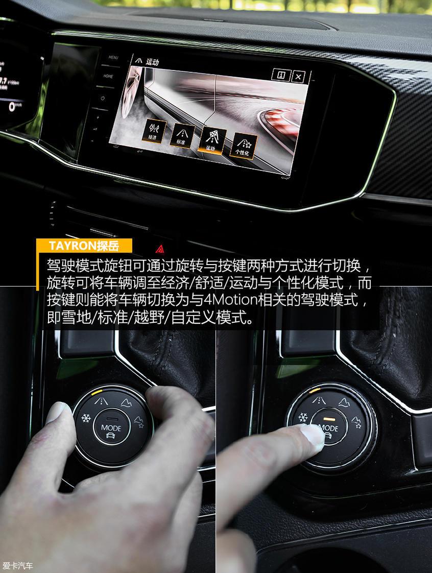 一汽-大眾探岳測試駕駛輔助功能