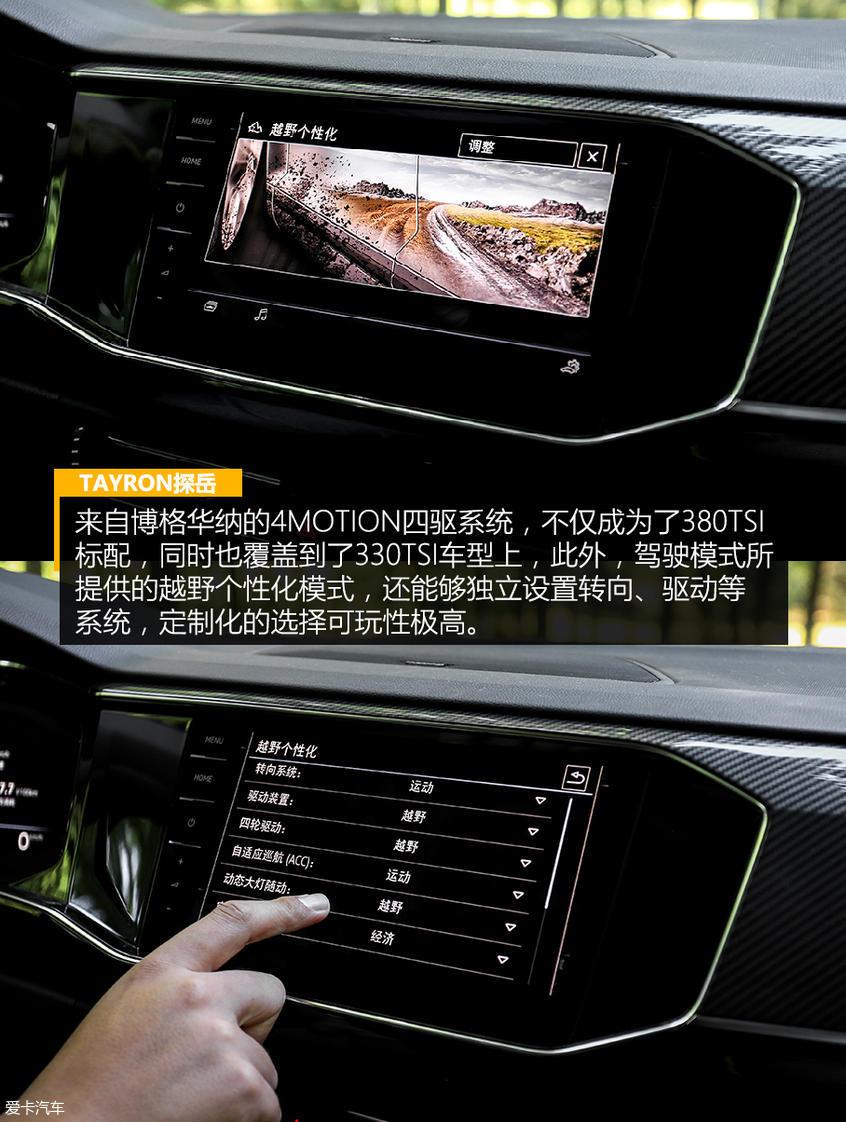 一汽-大眾探岳駕駛功能