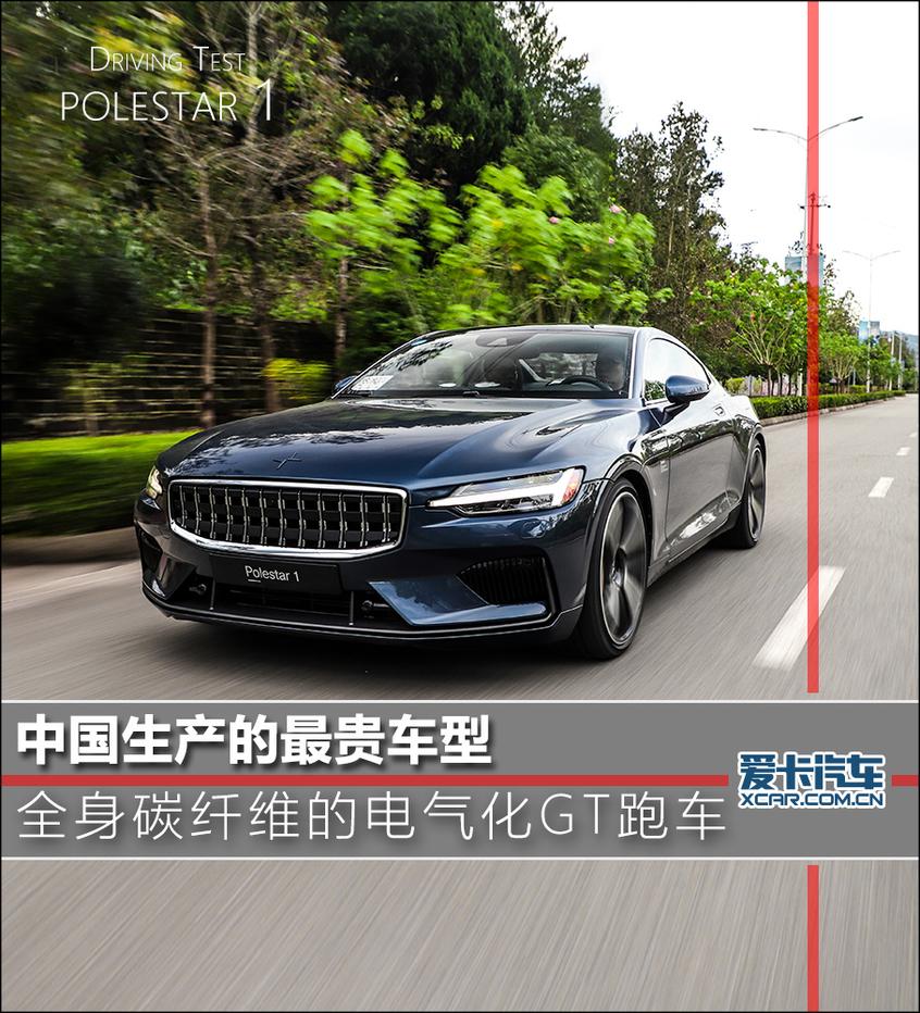 中国生产的最贵车型 全身碳纤维的电气化GT跑车