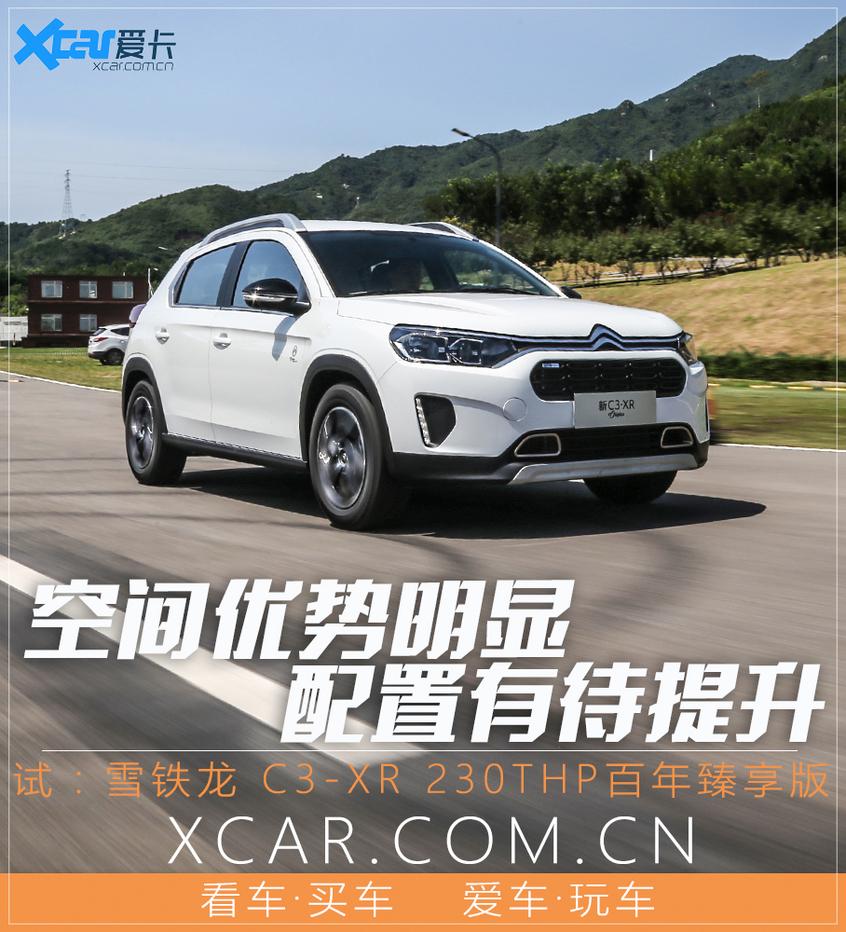东风雪铁龙2019款C3-XR